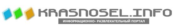 Красное Село KRASNOSEL.INFO информационно-развлекательный портал Красного Села